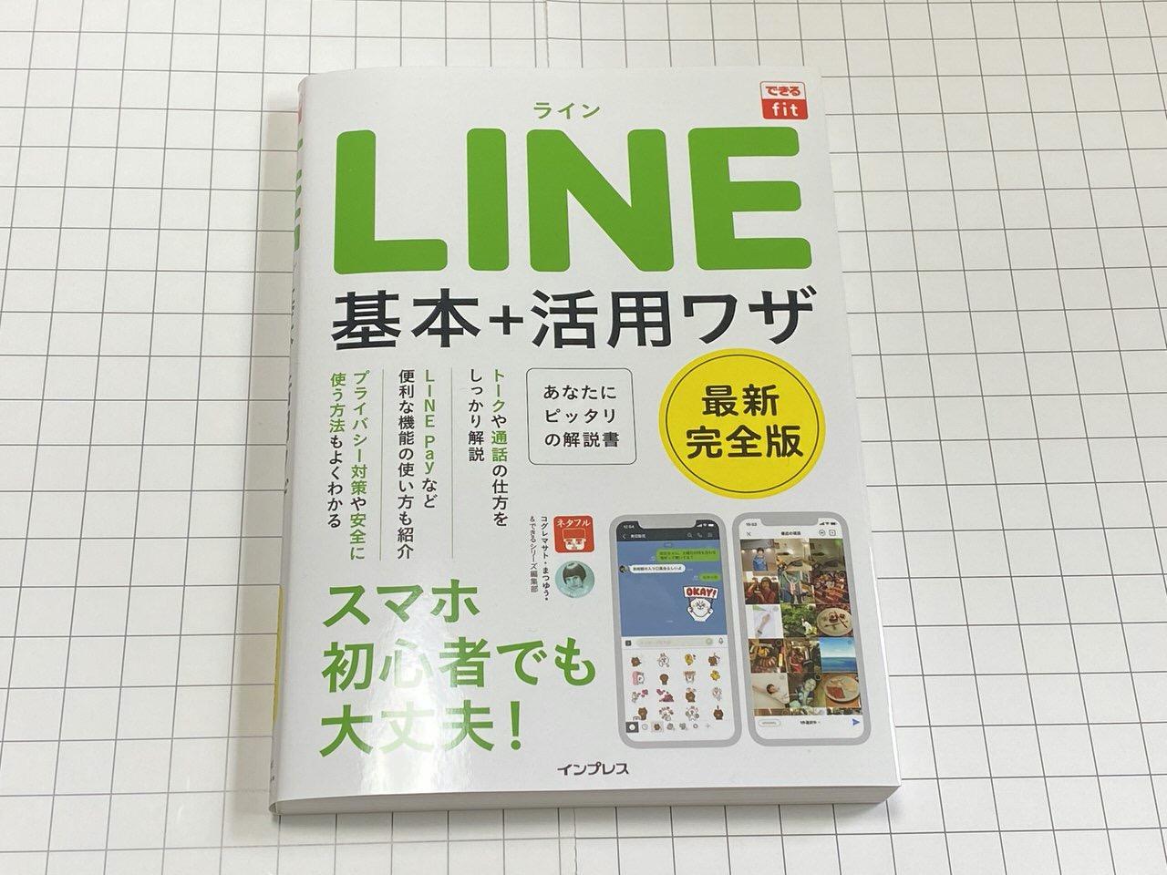 【新刊】できるfit「LINE 基本+活用ワザ」LINE本の改訂版が5月15日より発売開始!