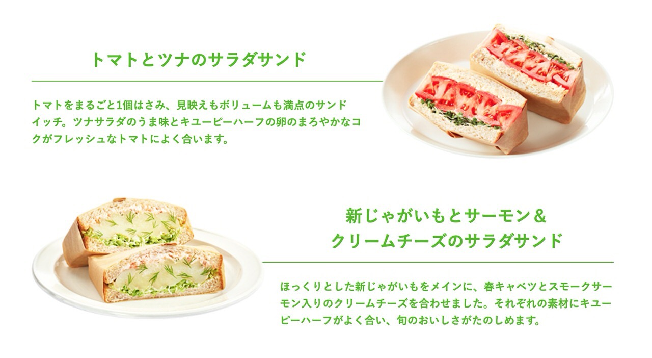 【キユーピー】片手で食べられるサラダ「サラダサンド」のレシピを公開