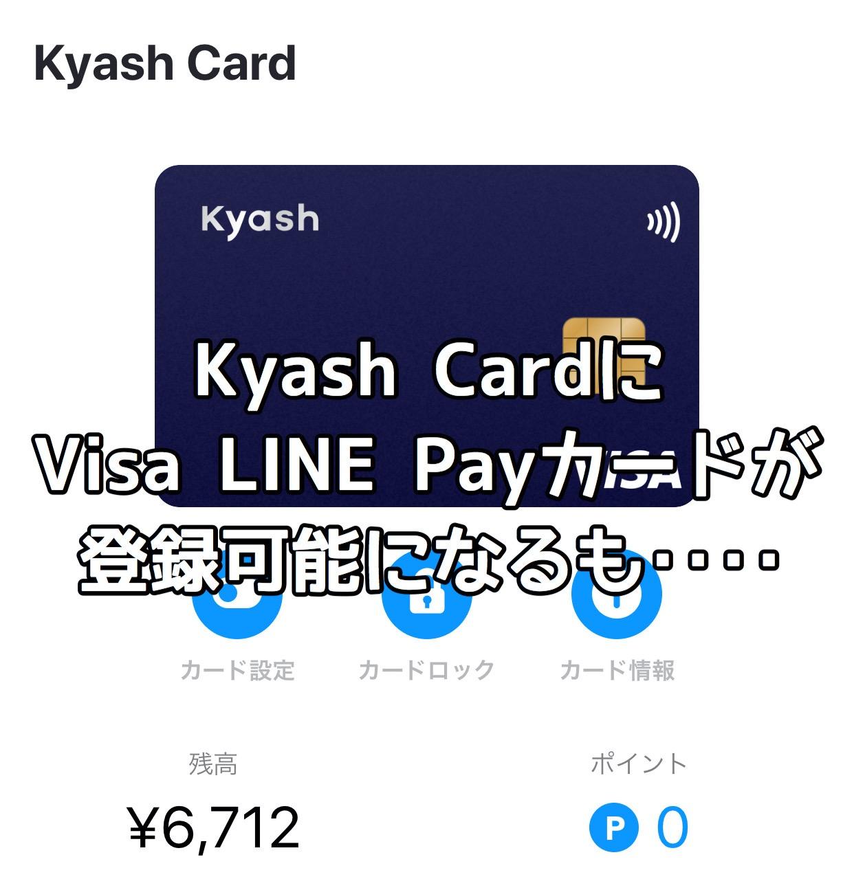 【Kyash Card】チャージ用に「Visa LINE Payカード」が登録可能になるも‥‥