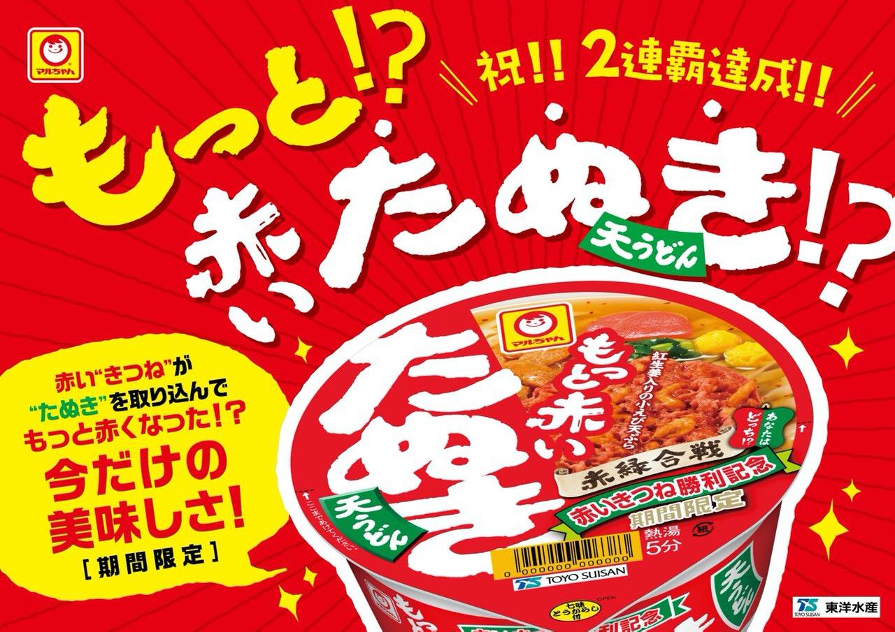 緑のたぬきの小えび天ぷらを赤いきつねが取り込んだ「もっと赤いたぬき天うどん」2020年5月18日より発売開始