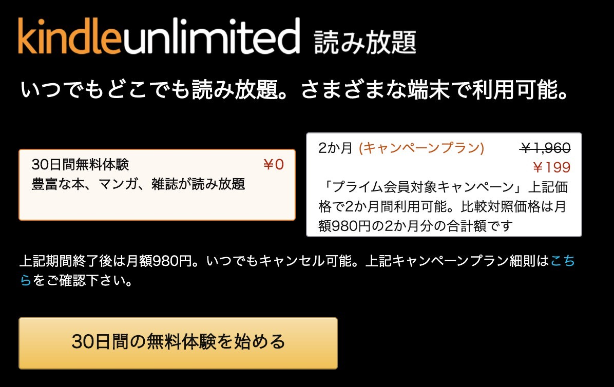 Kindle本読み放題「Kindle Unlimited」2ヶ月199円で利用できるキャンペーン実施中