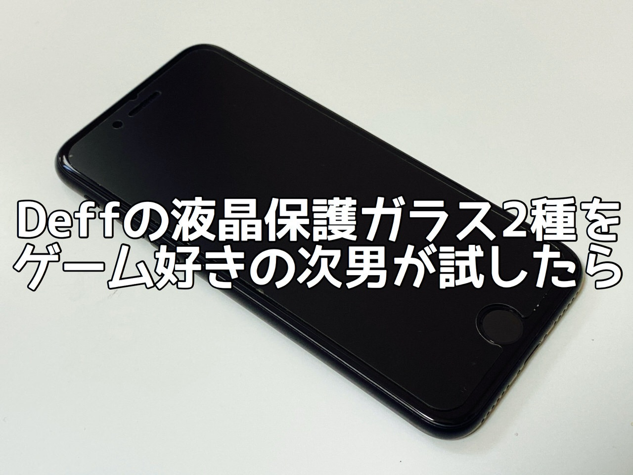 【iPhone SE】「Deff」の液晶保護ガラス2種をゲーム大好き中2の次男が試したら #提供