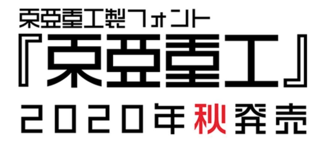 弐瓶勉作品に登場する東亜重工製フォント「東亜重工」2020年秋にリリース