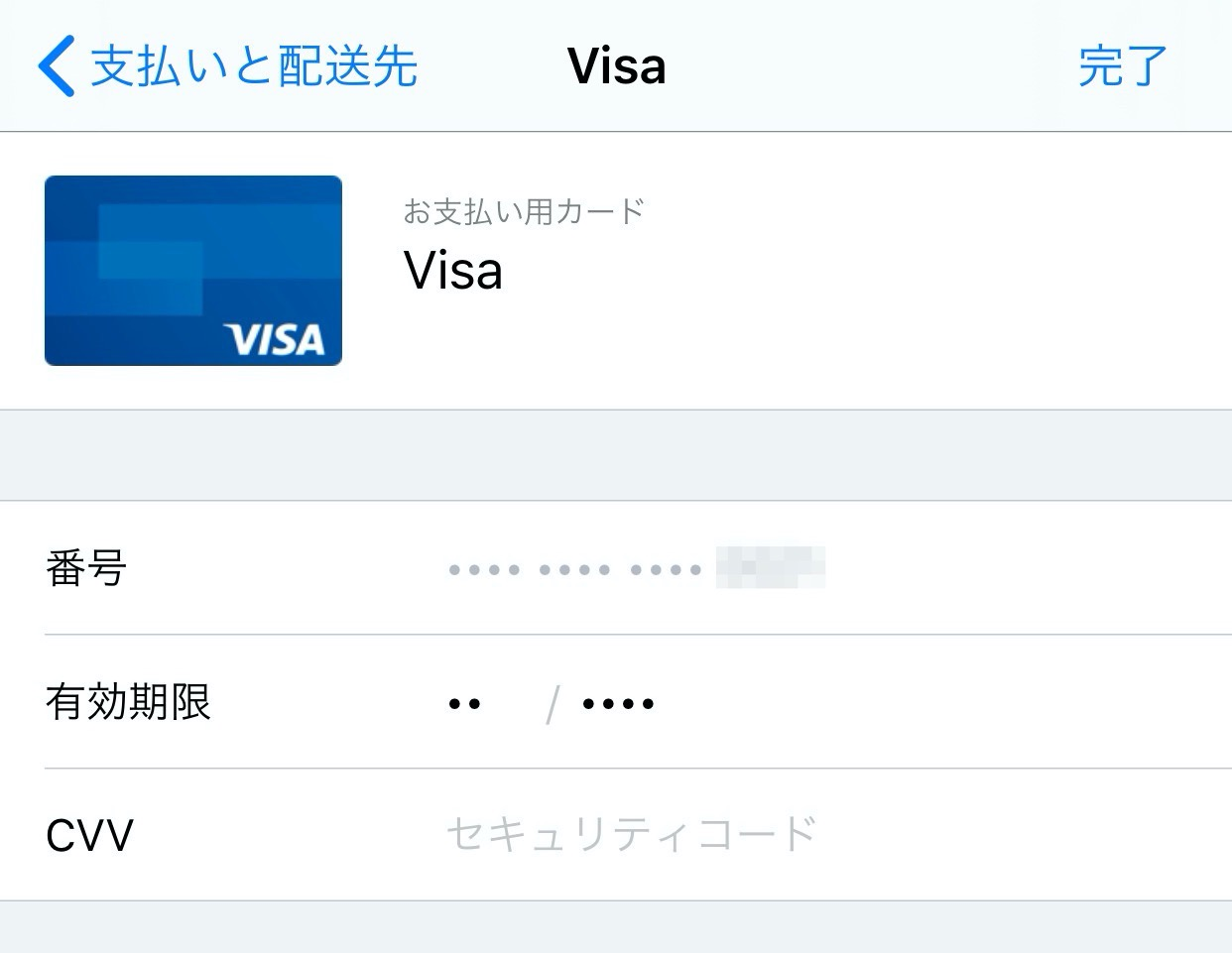 【Kyash】Apple IDの支払い方法に「Kyash Card」が登録できる