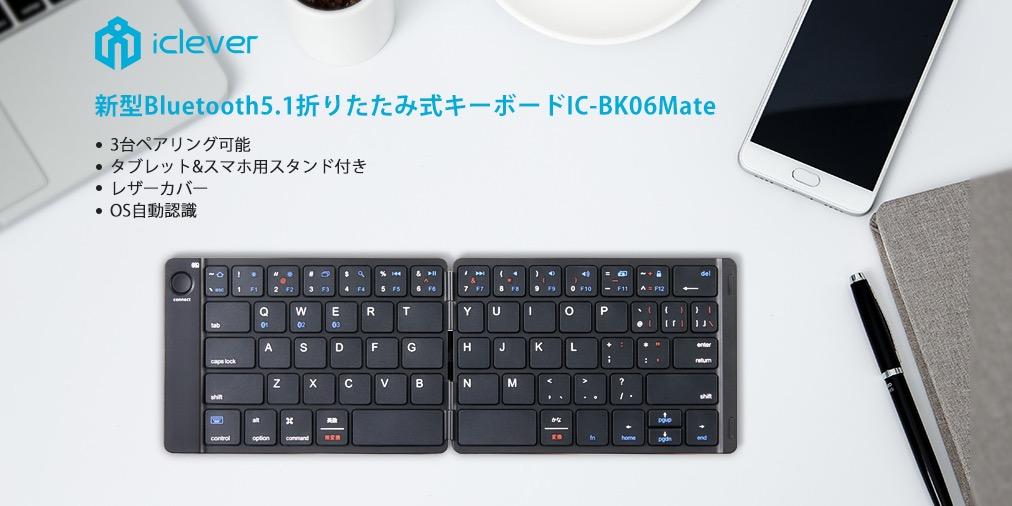 【iClever】60時間連続使用・マルチペアリング・初期設定不要・Bluetooth5.1対応の折りたたみキーボード「IC-BK06Mate」Amazonで500円オフの2,899円