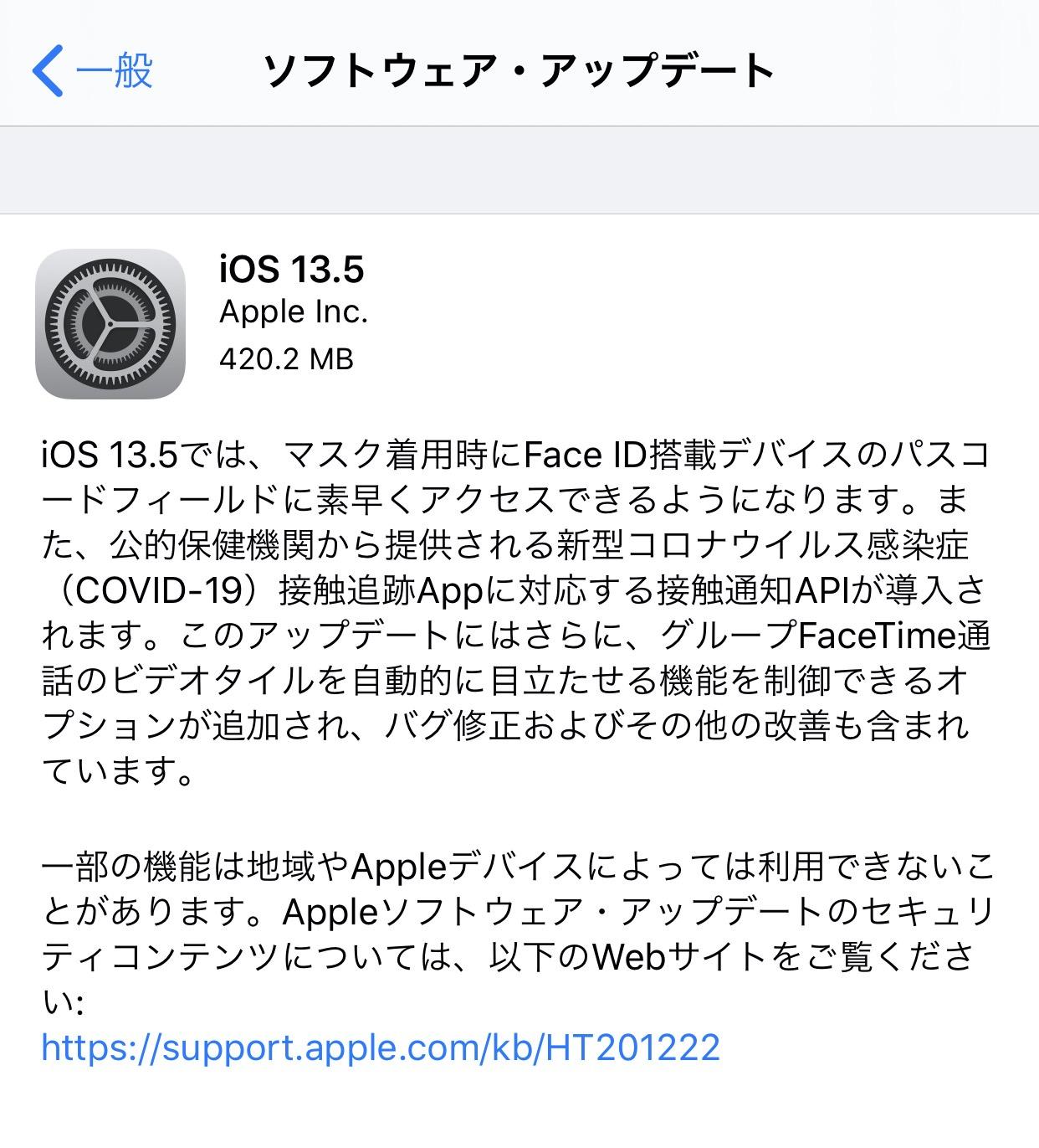 【iOS 13】マスク着用時にFace ID搭載デバイスでパスコードフィールドに素早くアクセスできる「iOS 13.5 ソフトウェア・アップデート」リリース