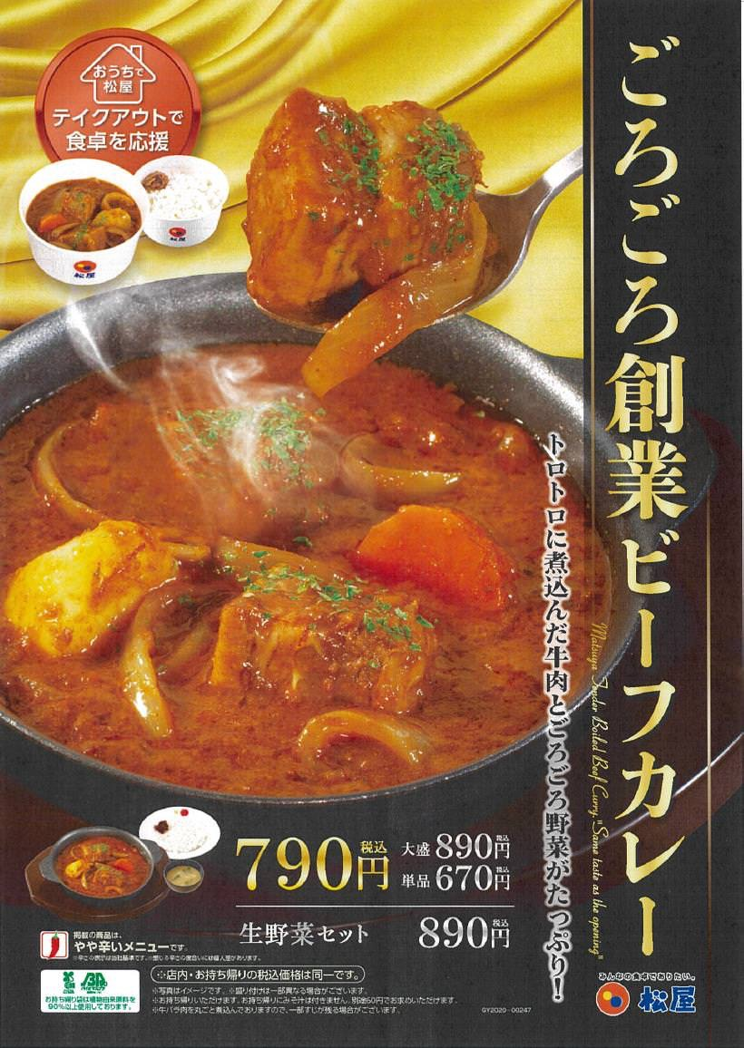 【松屋】ごろっとした牛肉とごろっとした野菜をプラスした「ごろごろ創業ビーフカレー」5月26日より発売開始