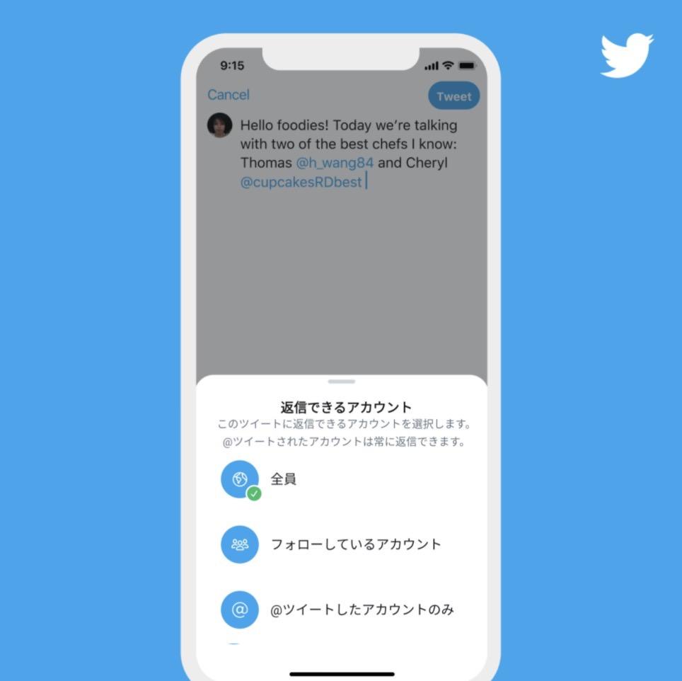 【Twitter】フォローしている人だけ・指定した人だけなど、返信できる人を選択することが可能に