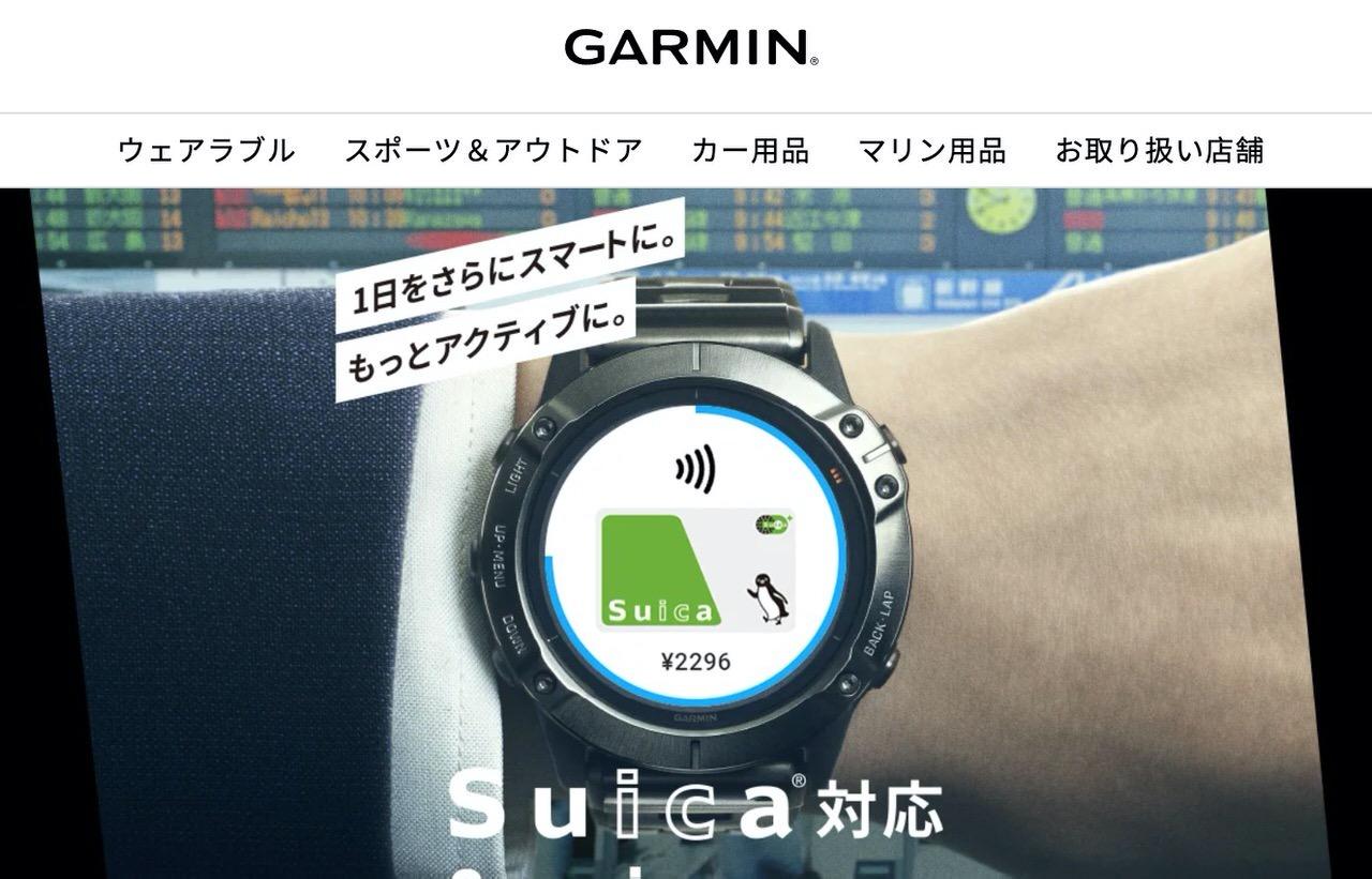 「Garmin」スマートウォッチでSuicaが利用可能に