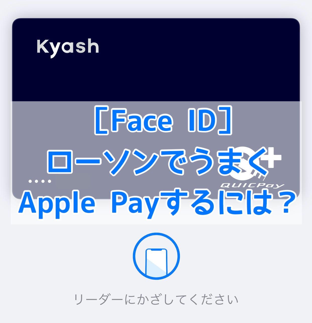 【ローソン】Face IDのiPhoneで「Apple Payで」をして決済&ポイント加算を同時にうまくこなすには