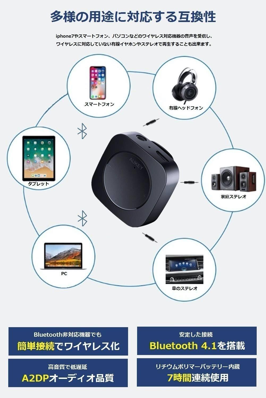 AUKEY、有線イヤホン・古いオーディオ機器のBluetooth化ができるマイク内蔵Bluetoothレシーバー「BR-C13」30%オフセールで1,399円