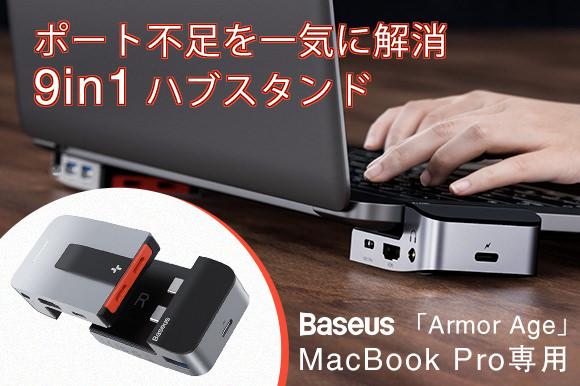 MacBook Pro専用9in1ハブスタンド「Armor Age」放熱しやすいスタンドにもなる優れものが6,780円