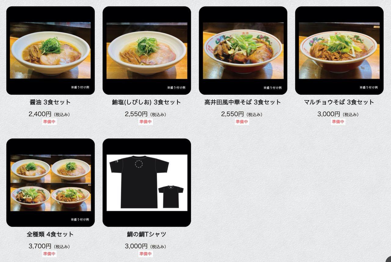 東京早稲田「ラーメン巌哲」オンラインストアを開始