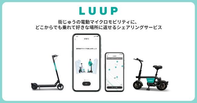 小型電動アシスト自転車によるシェアサイクルサービス「LUUP」東京都内でサービス開始