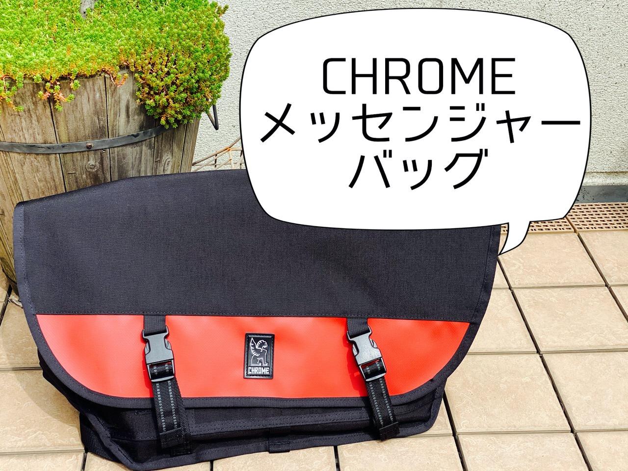 【CHROME】大容量と防水が頼もしい「CITIZEN MESSENGER BAG」は普段遣いから1泊旅行まで #提供