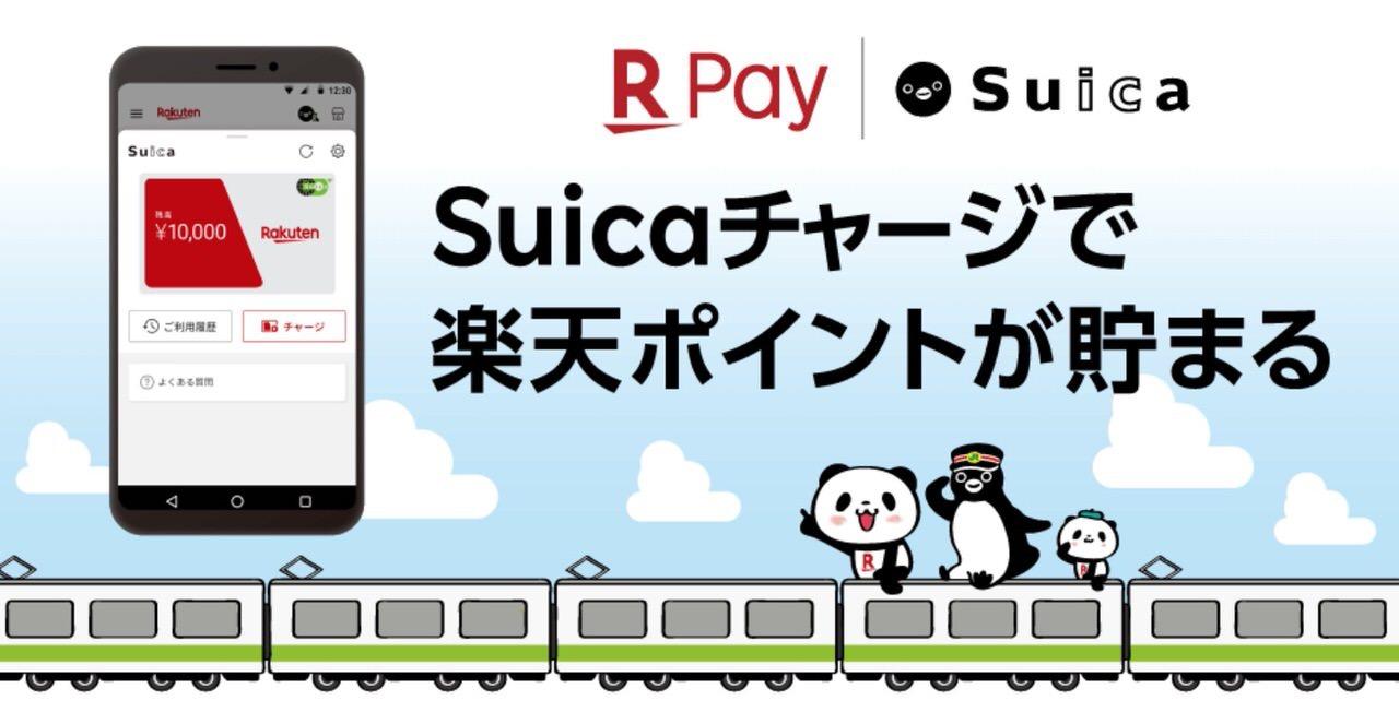 【楽天ペイ】Android版で「Suica」発行・チャージ・利用が可能に!iOS版も楽天ポイントが貯まる