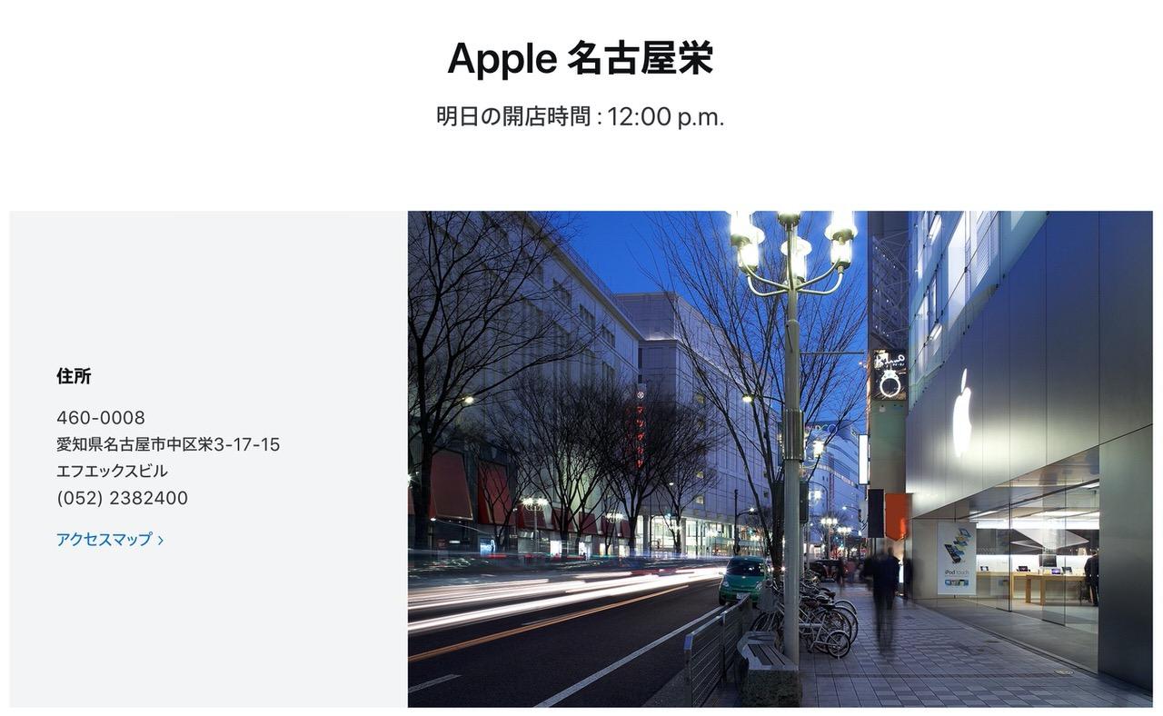 【Apple Store】「Apple名古屋栄」「Apple福岡」5月27日より営業再開へ