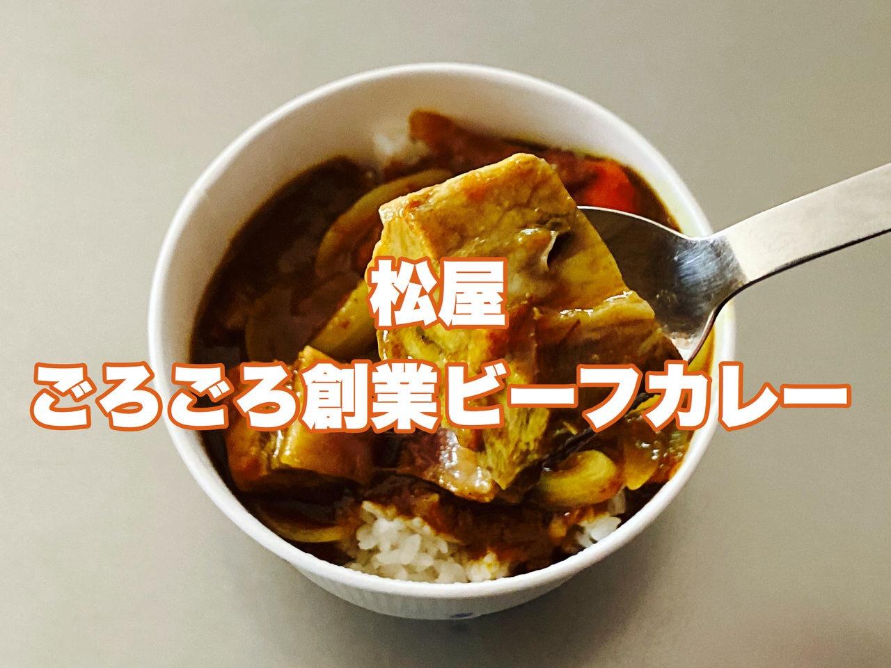 【松屋】ごろごろトロトロ大っきなビーフが美味い「ごろごろ創業ビーフカレー」