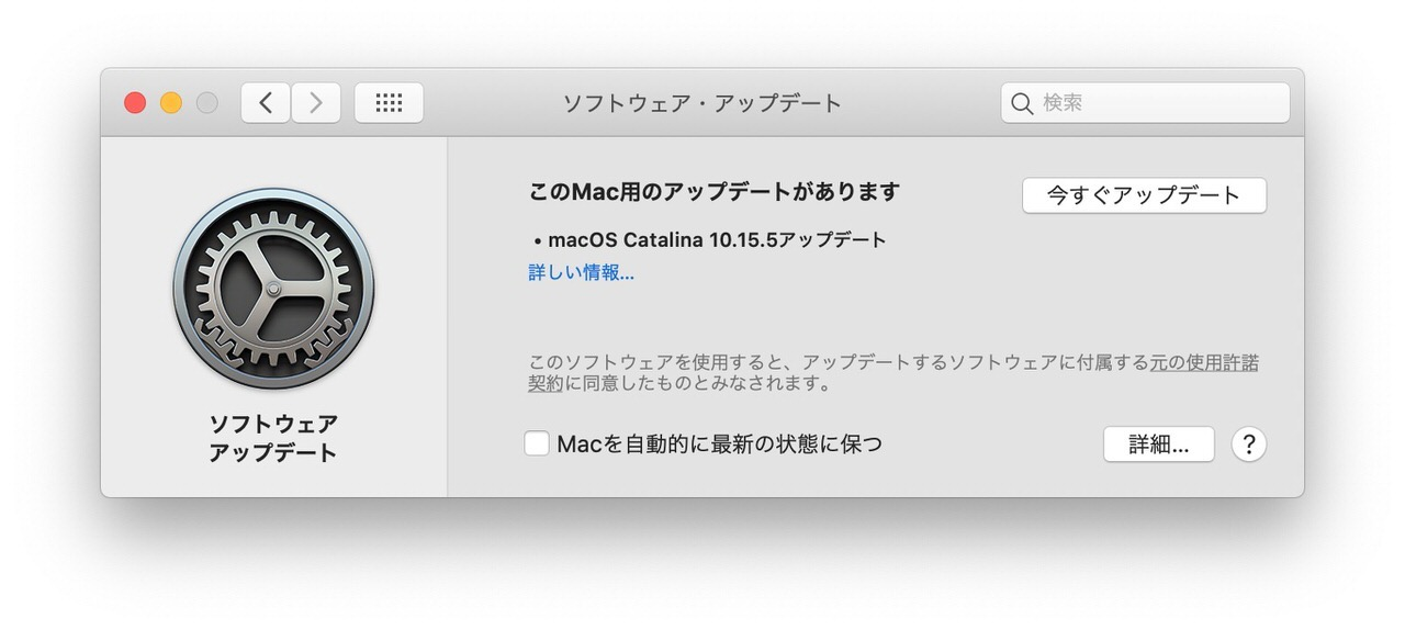 """ノートブックの""""省エネルギー""""設定にバッテリーの状態管理機能が追加される「macOS Catalina 10.15.5アップデート」リリース"""