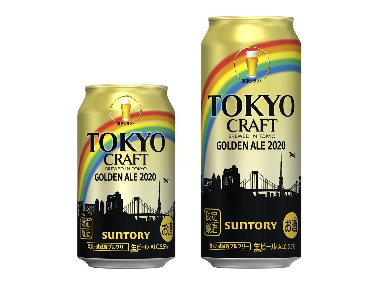 サントリー「TOKYO CRAFT(東京クラフト)〈ゴールデンエール〉」6月30日に季節限定発売