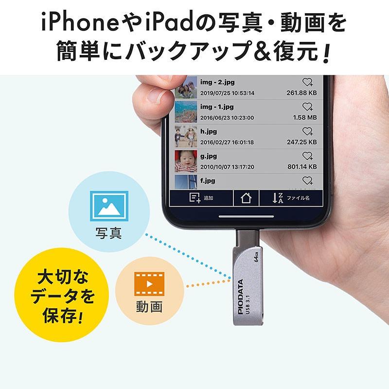 iPhone/iPadの写真・動画データをパソコン不要でバックアップ&復元できるUSBメモリ