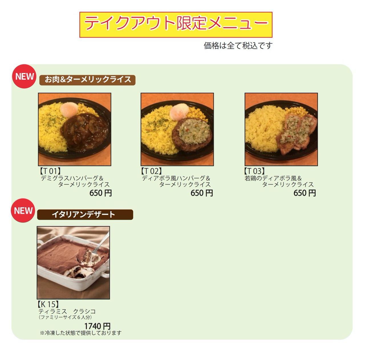 【サイゼリヤ】テイクアウトメニューにラムの串焼き「アロスティチーニ」がラインナップされていたなんて!