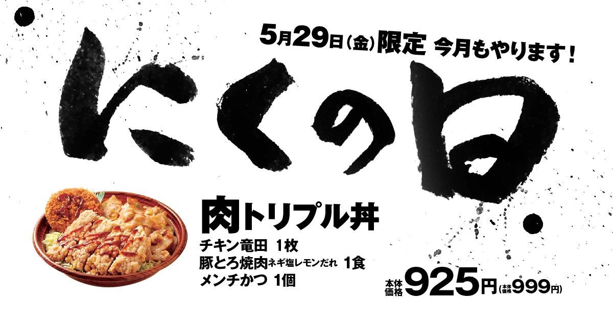【オリジン弁当】肉の日限定のチキン竜田 x 豚とろ焼肉 x メンチかつ「肉トリプル丼」販売