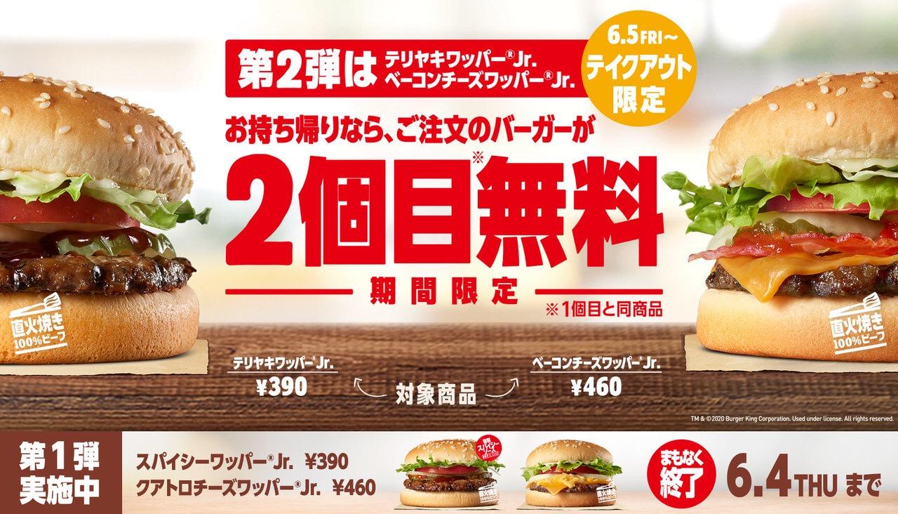 【バーガーキング】2個目無料キャンペーン第2弾は「テリヤキワッパー Jr.」「ベーコンチーズワッパー Jr.」(6/5から)