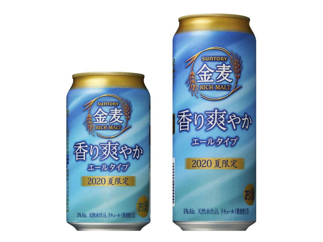 【サントリー】エールタイプの「金麦〈香り爽やか〉」6月30日より数量限定で発売