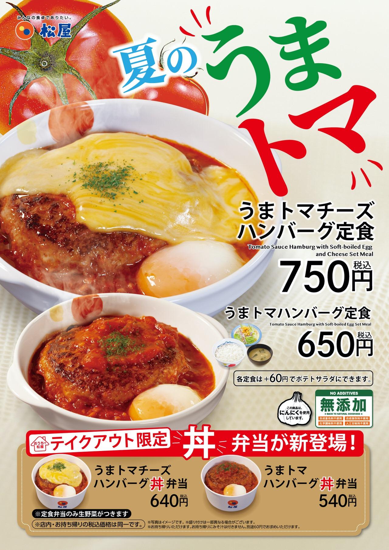 【松屋】夏の風物詩「うまトマハンバーグ定食」「うまトマチーズハンバーグ定食」6月2日より発売開始!テイクアウト限定で丼弁当も