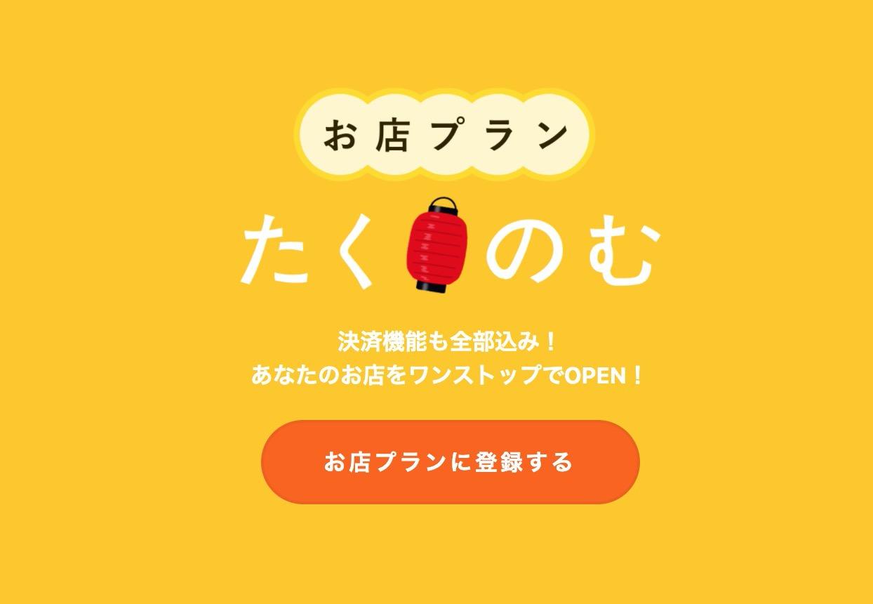 【たくのむ】オンライン飲み会でオンライン店舗をオープンできる「お店プラン」を無料で提供開始
