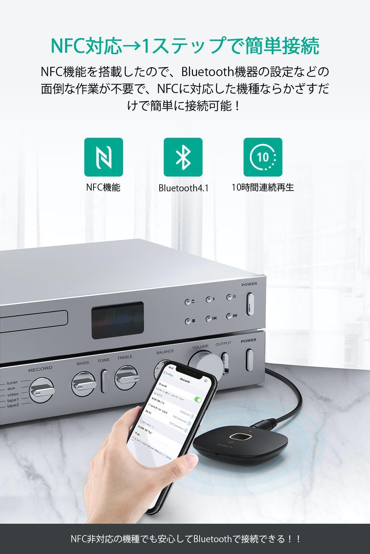 NFCでもペアリングできるBluetooth非対応機器をワイヤレス化するBluetoothレシーバー「AUKEY BR-C16」が30%オフ
