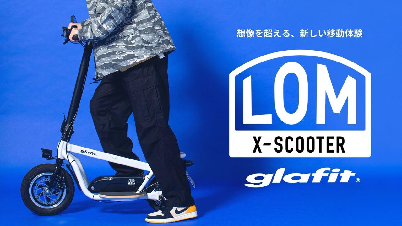 デザインが良い!公道で乗れる電動スクーター「X-SCOOTER LOM」