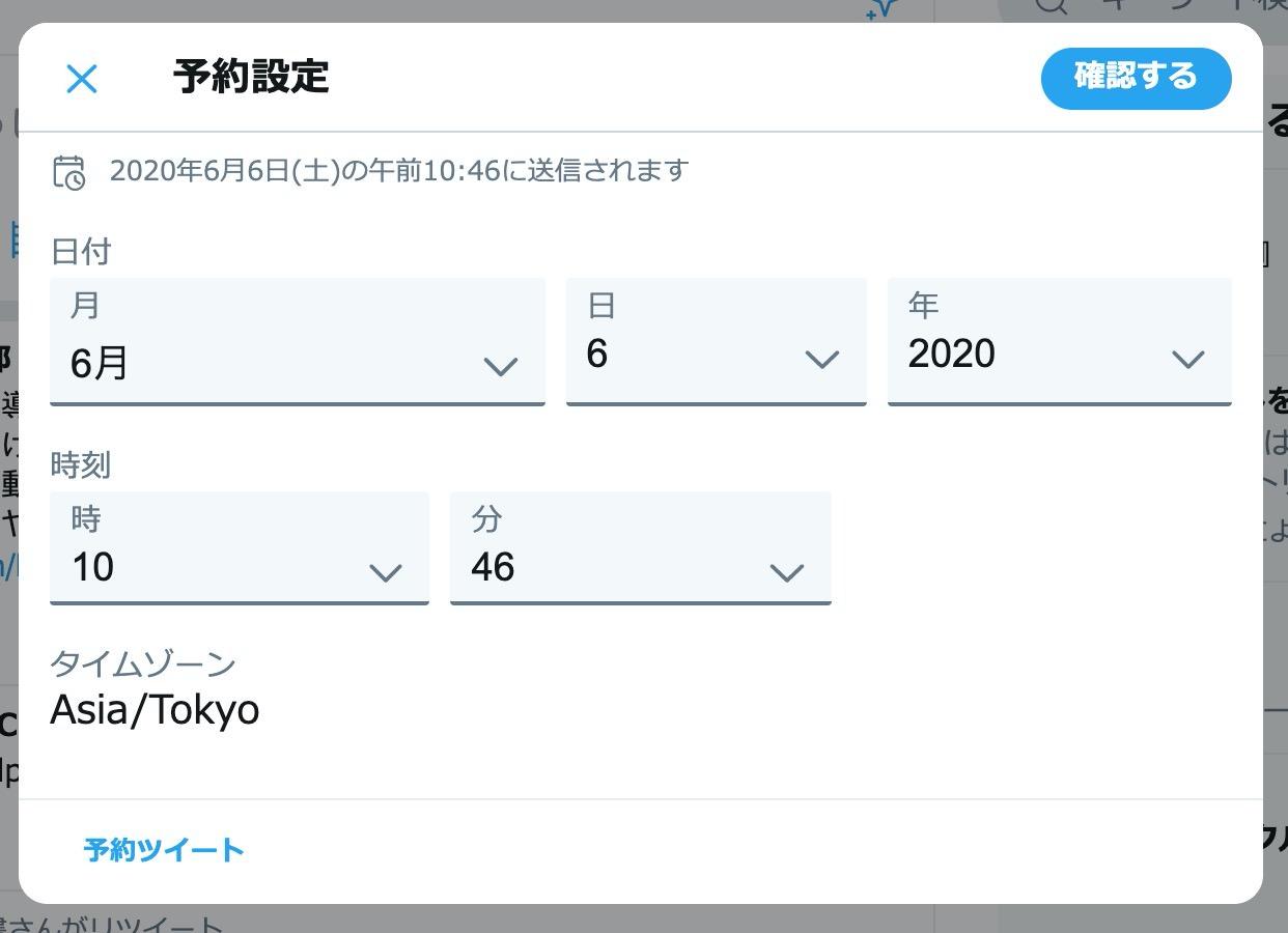 【Twitter】予約投稿機能をリリース