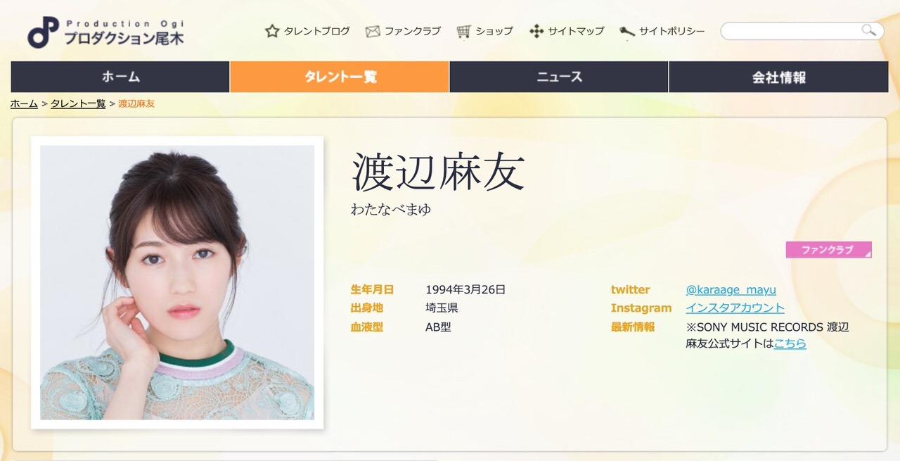元AKB48・渡辺麻友、健康上の理由から芸能界引退を発表