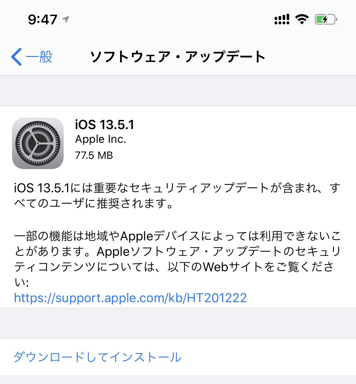 【iOS 13】「iOS 13.5.1ソフトウェアアップデート」リリース