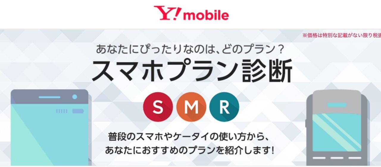 【ワイモバイル】料金プラン「スマホベーシックプランM/R」改定しデータ通信量を使い切った際のスピードを最大1Mbpsに