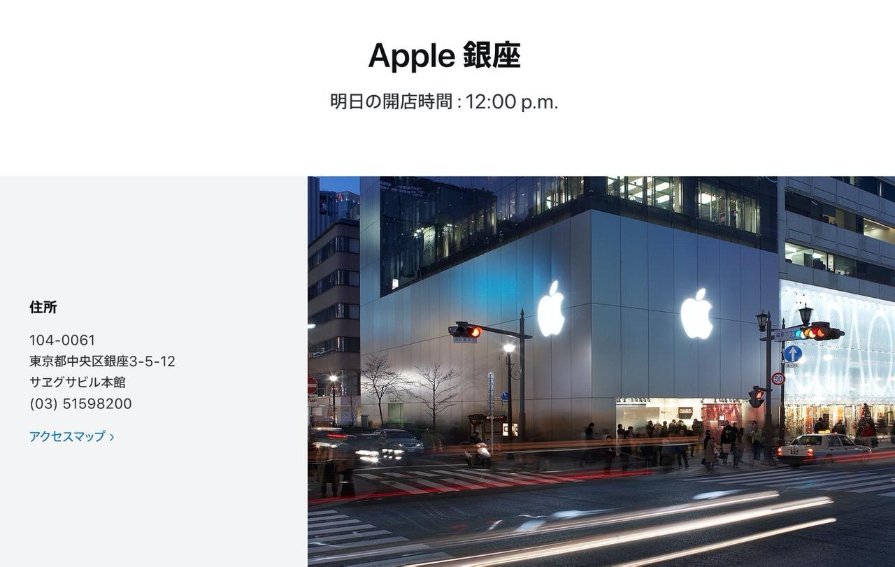 日本国内のApple Store全店舗が6月3日より営業再開へ