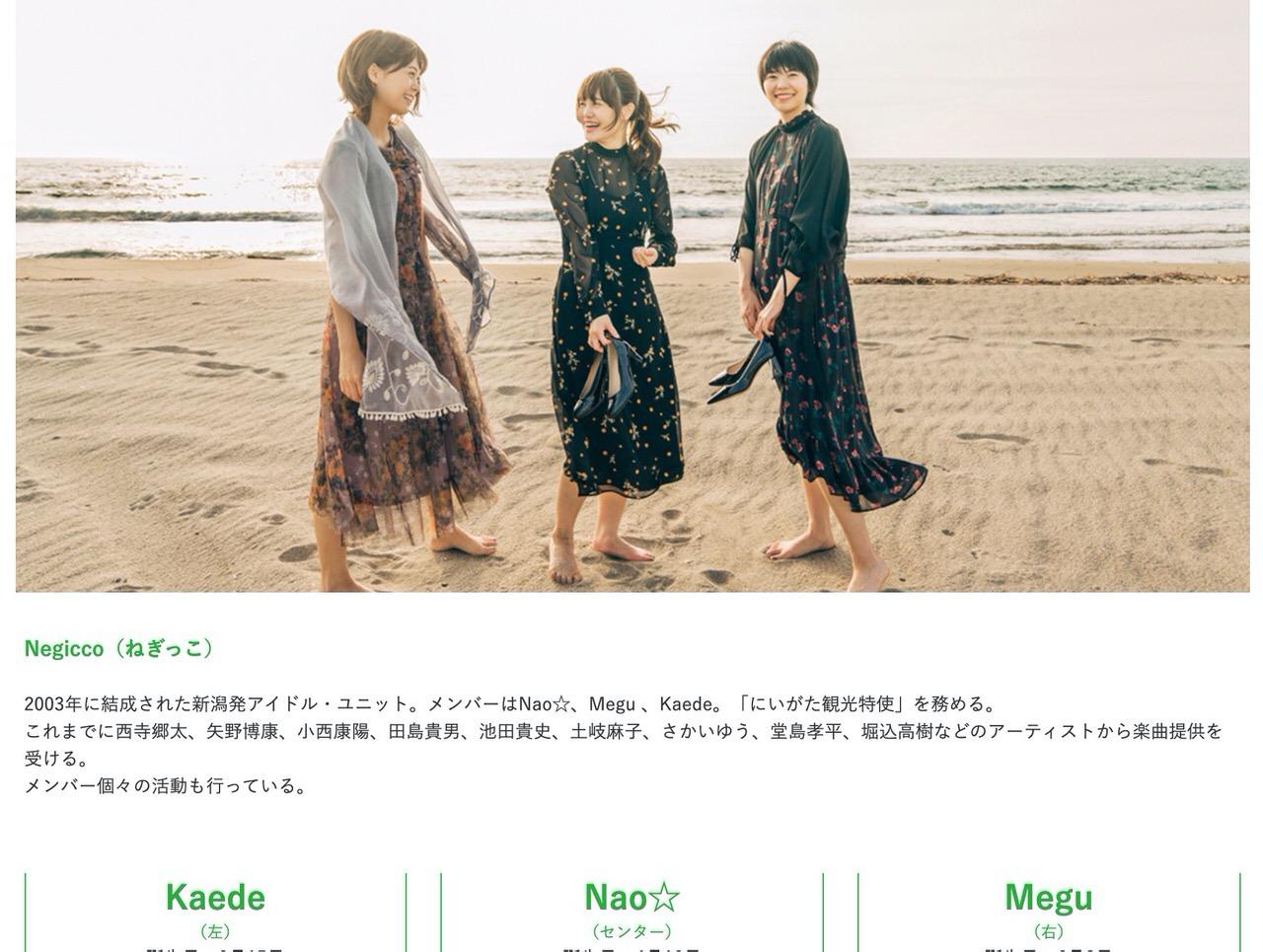 ネギネギ〜!「Negicco」Meguが結婚を発表