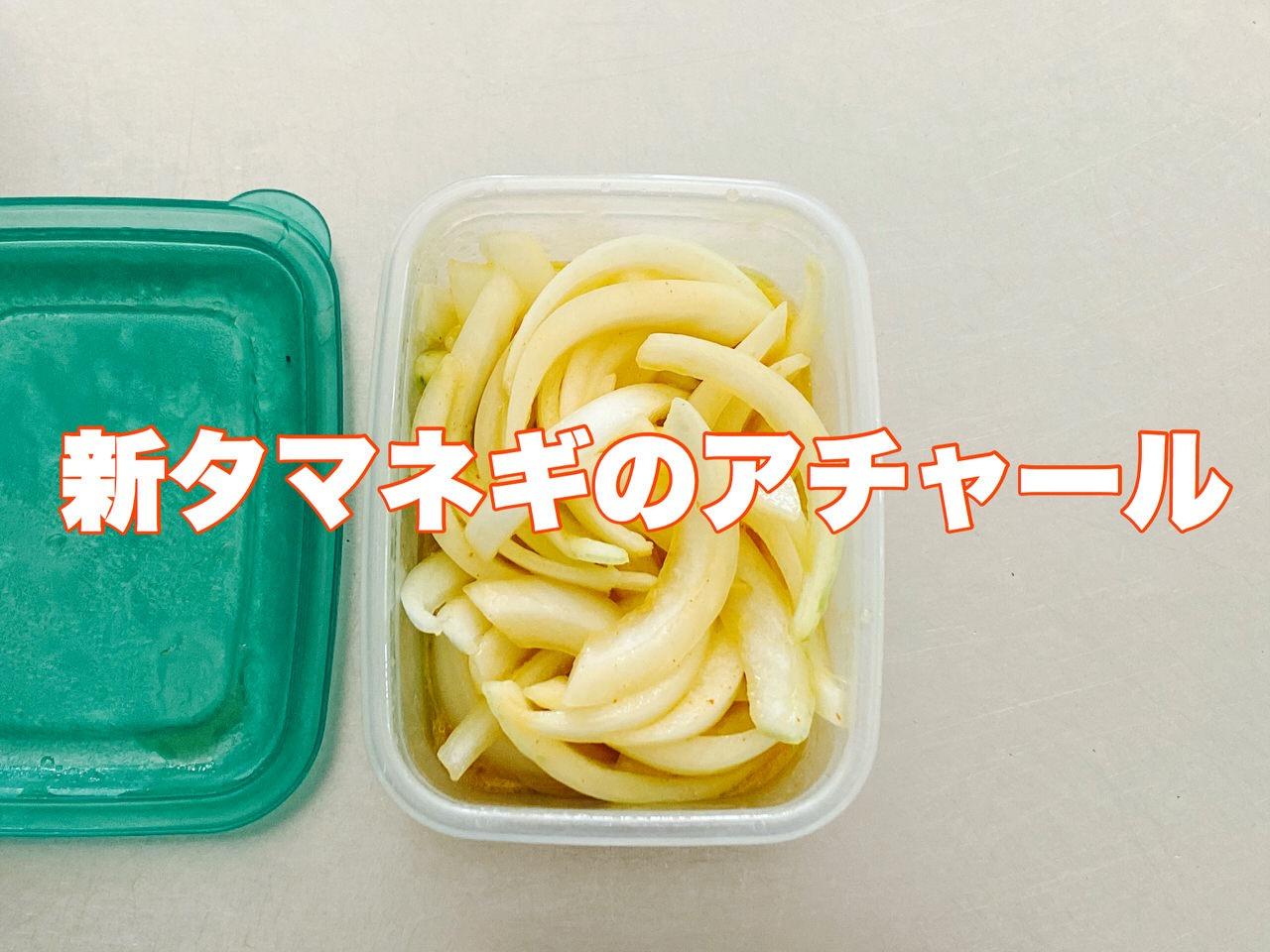 カレーをより美味しく食べるために「玉ねぎのアチャール」作ってみた