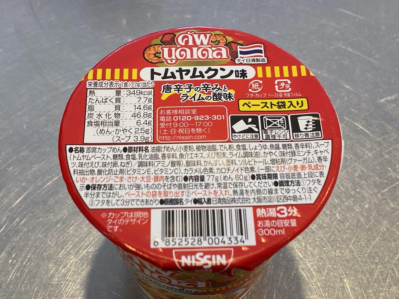 タイ日清「カップヌードル トムヤムクン味」3