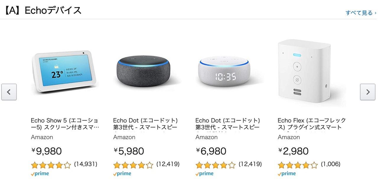 Amazon Echoシリーズとセット買いでスマートホーム製品が20%OFFキャンペーン