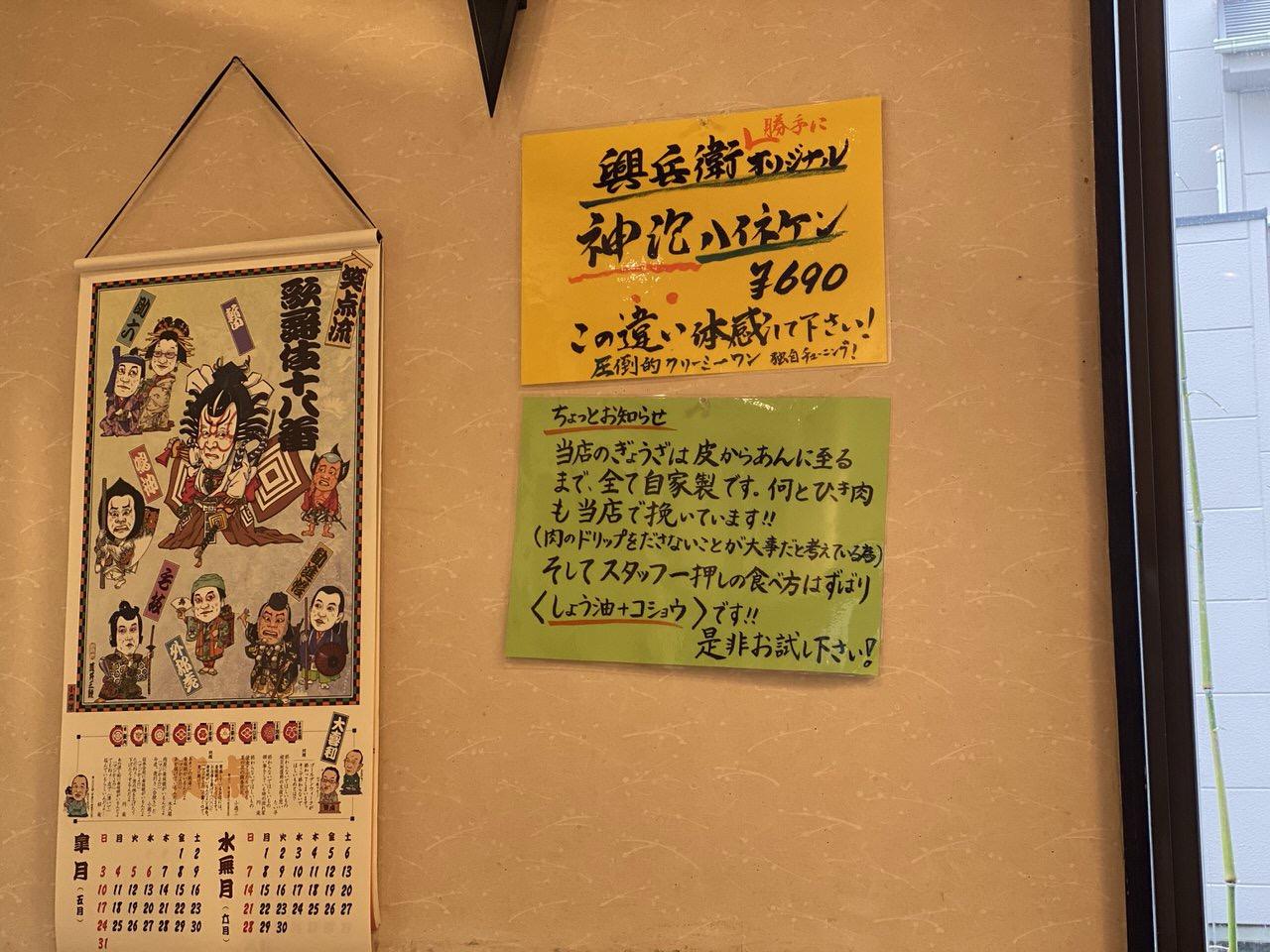ラーメン「興兵衛(こうべえ)」(南浦和)5