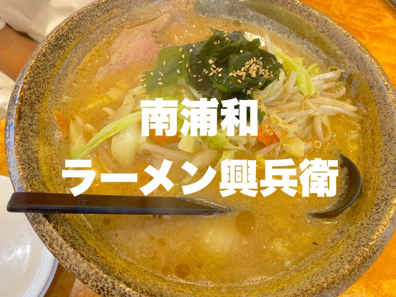 「興兵衛(こうべえ)」丁寧な仕事で野菜たっぷり大盛なラーメンと巨大な餃子のラーメン店(南浦和)