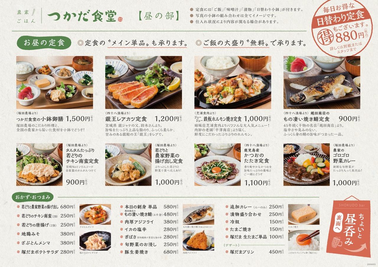 塚田農場運営のエー・ピーカンパニーが新業態「つかだ食堂」展開へ