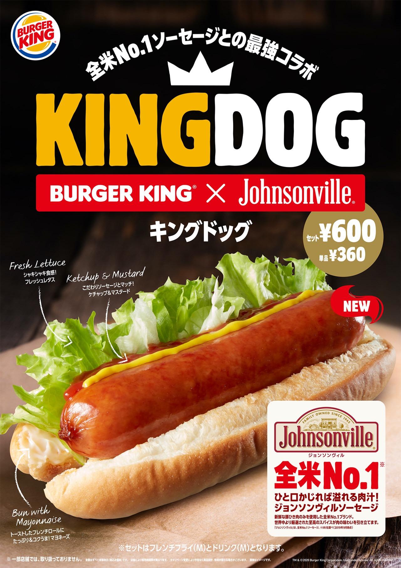 【バーガーキング】全米No.1ソーセージ「ジョンソンヴィル」とコラボした最強ホットドッグ「キングドッグ」発売開始