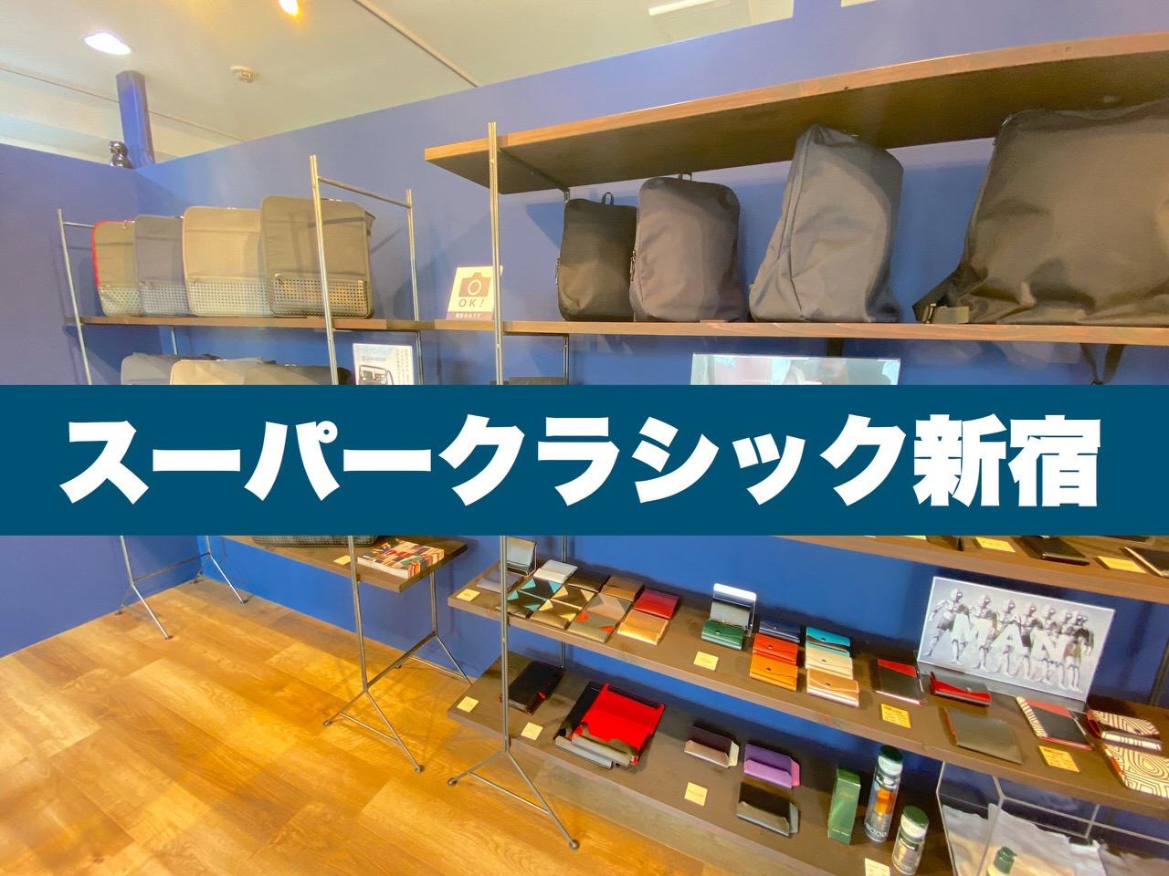 かわるビジネスリュックも手に取れる直営店「SUPER CLASSIC 新宿」新宿駅東口にオープン