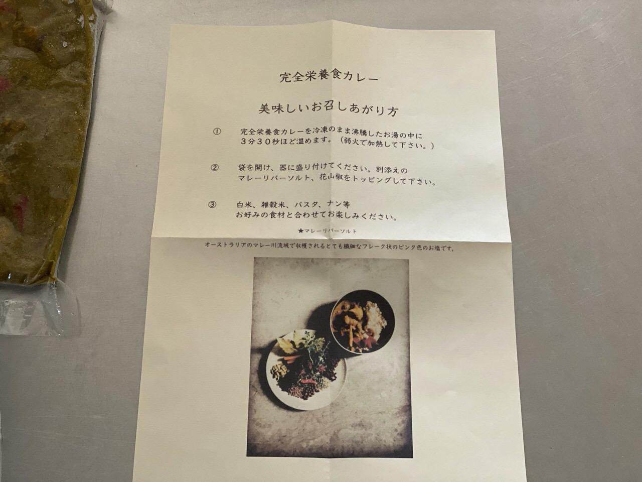 虎ノ門ヒルズsanmi「完全栄養食カレー」7