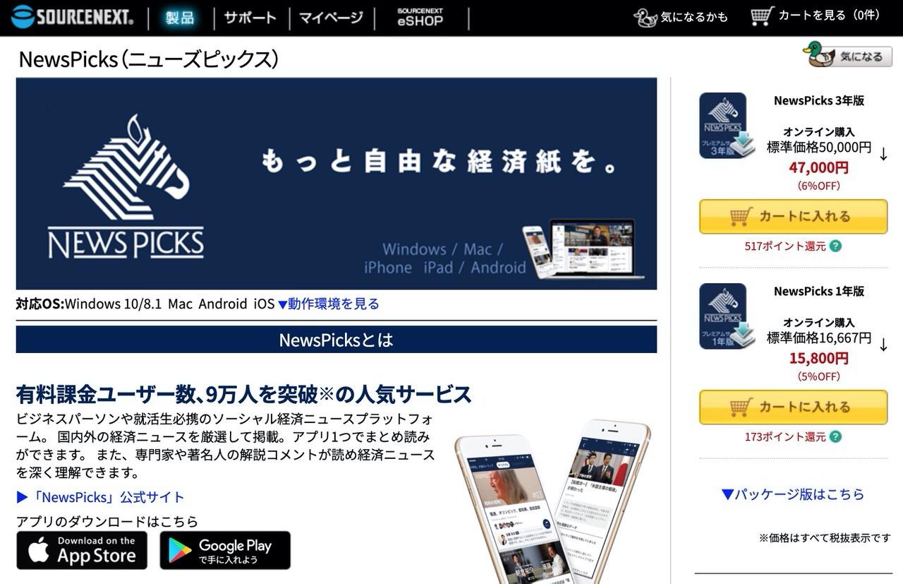 有料購読「NewsPicks 1年版」をソースネクストが5%オフで販売中