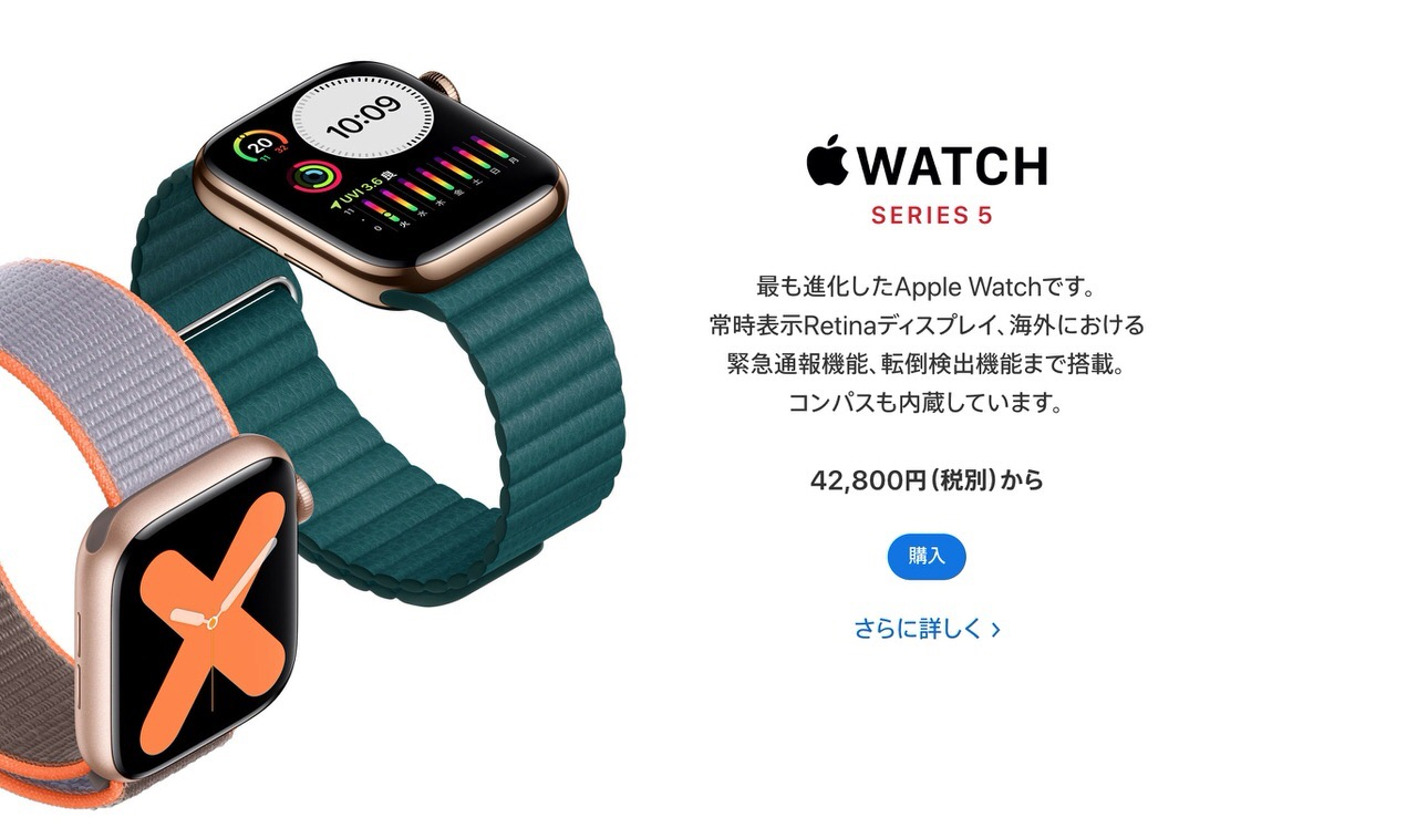 「Apple Watch」日本での心電図機能の提供に向けた準備が進む?